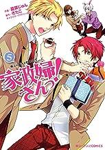 家政婦さんっ!(5) (魔法のiらんどコミックス)
