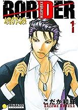 表紙: 【カラー完全収録】BORDER(1) (コンパスコミックス) | こだか和麻