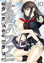 表紙: サタノファニ(10) (ヤングマガジンコミックス)   山田恵庸