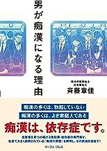 表紙: 男が痴漢になる理由   斉藤章佳