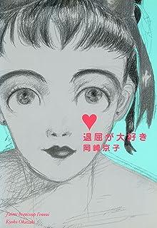 退屈が大好き (九龍コミックス)