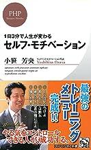 表紙: 1日3分で人生が変わる セルフ・モチベーション (PHPビジネス新書) | 小笹 芳央