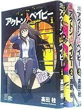 アクトンベイビー コミック全3巻完結セット (少年チャンピオン・コミックス・エクストラ)