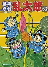 落第忍者乱太郎 63 (あさひコミックス)