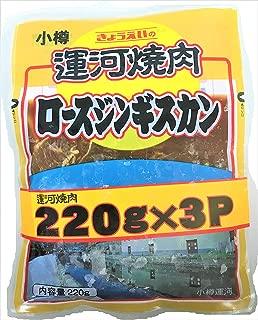 ジンギスカン ロース 220g×3パック 運河焼肉 ロースジンギスカン