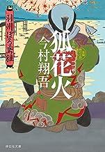 表紙: 狐花火 羽州ぼろ鳶組 (祥伝社文庫) | 今村翔吾