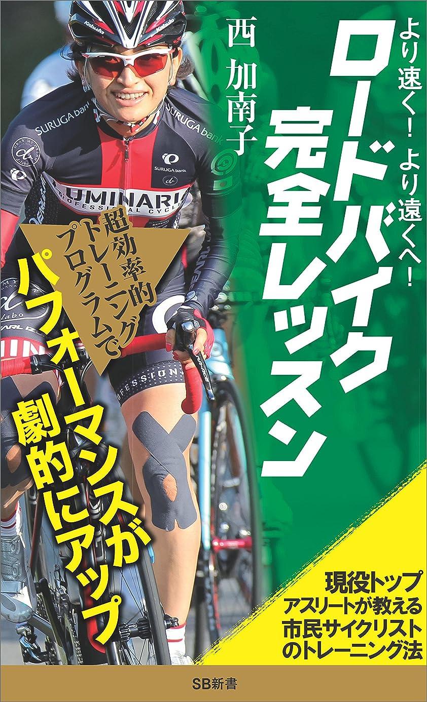 慎重願望ピューより速く、より遠くへ!ロードバイク完全レッスン 現役トップアスリートが教える市民サイクリストのトレーニング法 (SB新書)