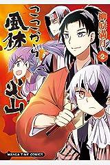 ここから風林火山 2巻 (まんがタイムコミックス) Kindle版