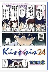 Kiss×sis 弟にキスしちゃダメですか?(24) (ヤングマガジンコミックス) Kindle版