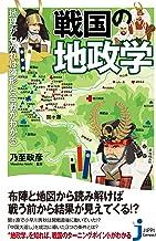 表紙: 戦国の地政学 (じっぴコンパクト新書) | 乃至 政彦