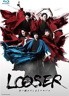 舞台「LOOSER 失い続けてしまうアルバム」 [Blu-ray]