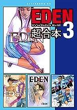 EDEN 超合本版(3) (アフタヌーンコミックス)