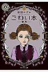 こわい本5 執念 (角川ホラー文庫) Kindle版