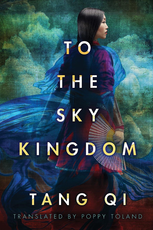 ブル古いテキストTo the Sky Kingdom (English Edition)