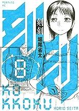 表紙: 刻刻(8) (モーニングコミックス) | 堀尾省太