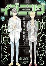 イブニング 2015年11号 [2015年5月12日発売] [雑誌] (イブニングコミックス)