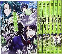 治癒魔法の間違った使い方 ~戦場を駆ける回復要員~ 1-7巻セット (角川コミックス・エース)
