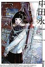 表紙: 私は存在が空気 | 中田永一