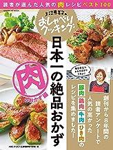 表紙: 上沼恵美子のおしゃべりクッキング 日本一の絶品おかず 肉のおかず編 読者が選んだ 人気の肉レシピベスト100 (ヒットムックおしゃべりクッキングシリーズ) | ABCテレビ