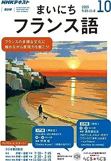 NHKラジオ まいにちフランス語 2019年 10月号 [雑誌] (NHKテキスト)