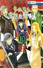表紙: それでも世界は美しい 10 (花とゆめコミックス)   椎名橙