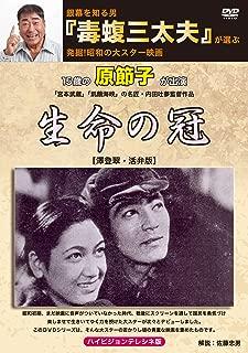 銀幕を知る男『毒蝮三太夫』が選ぶ発掘!昭和の大スター映画 「生命の冠」