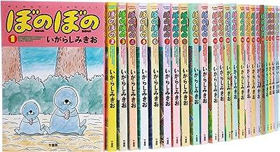 ぼのぼの コミック 1-39巻セット (バンブーコミックス)