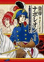 表紙: 皇帝ナポレオン(1)   池田理代子