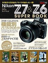 表紙: ニコンZ7&Z6スーパーブック (学研カメラムック) | CAPA編集部