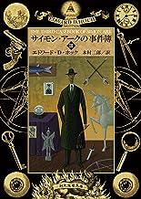 表紙: サイモン・アークの事件簿 3 (創元推理文庫) | エドワード・D・ホック