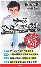 表紙: データサイエンティスト データ分析で会社を動かす知的仕事人 (SB新書)   橋本 大也
