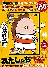 アニメDVDあたしンち傑作コレクション うちのお母さん見てビックリしないでね!! (<DVD>)