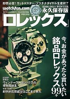 Watchfan.com 永久保存版ロレックス 2017Winter (GEIBUN MOOKS)