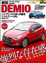 表紙: ニューカー速報プラス 第13弾 新型MAZDA DEMIO (CARTOP MOOK) | 交通タイムス社