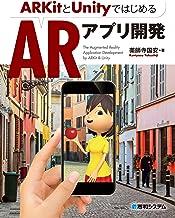 表紙: ARKitとUnityではじめるARアプリ開発 | 薬師寺国安