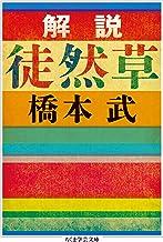 表紙: 解説 徒然草 (ちくま学芸文庫) | 橋本武