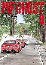 MFゴースト(3) (ヤングマガジンコミックス)