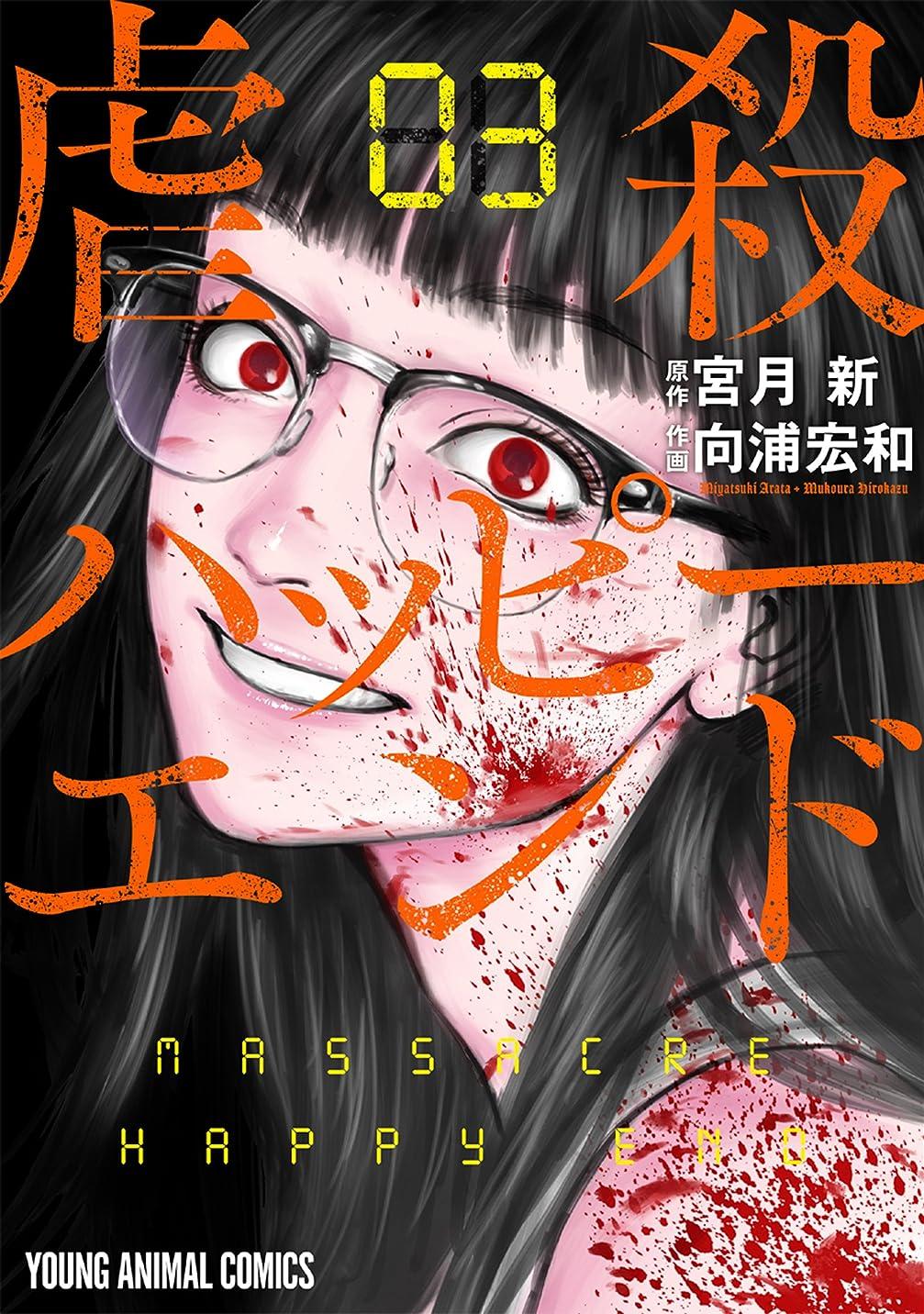 シュガー数値パッチ虐殺ハッピーエンド 3 (ヤングアニマルコミックス)