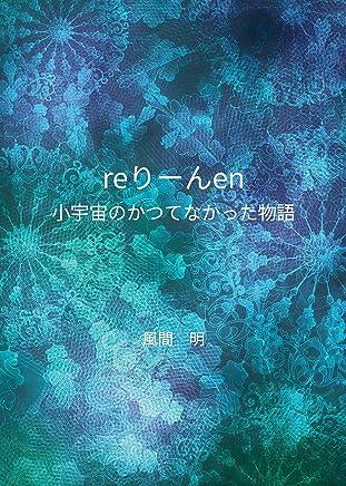 kubeinomori1 (Japanese Edition)