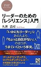 表紙: リーダーのための「レジリエンス」入門 (PHPビジネス新書) | 久世 浩司