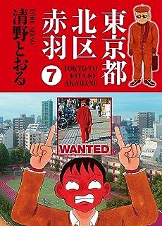 東京都北区赤羽 7 (GAコミックススペシャル)