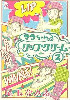 マコちゃんのリップクリーム(2) (シリウスコミックス)