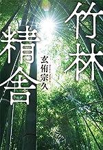 表紙: 竹林精舎 | 玄侑 宗久