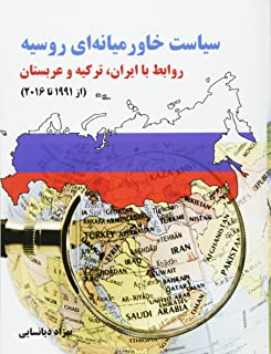 Russia's Middle East policy: Relations with Iran, Turkey, Saudi Arabia (1991- 2016) (Persian Edition)
