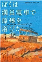 表紙: ぼくは満員電車で原爆を浴びた 11歳の少年が生きぬいたヒロシマ | 米澤鐡志