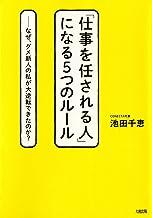表紙: 「仕事を任される人」になる5つのルール (大和出版) | 池田 千恵