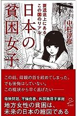 日本の貧困女子 (SB新書) Kindle版