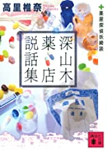 表紙: 深山木薬店説話集<薬屋探偵妖綺談> (講談社文庫)   高里椎奈