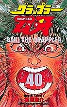 表紙: グラップラー刃牙 40 (少年チャンピオン・コミックス) | 板垣恵介