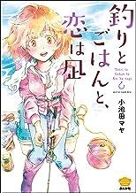 表紙: 釣りとごはんと、恋は凪 (ぶんか社コミックス)   小池田マヤ